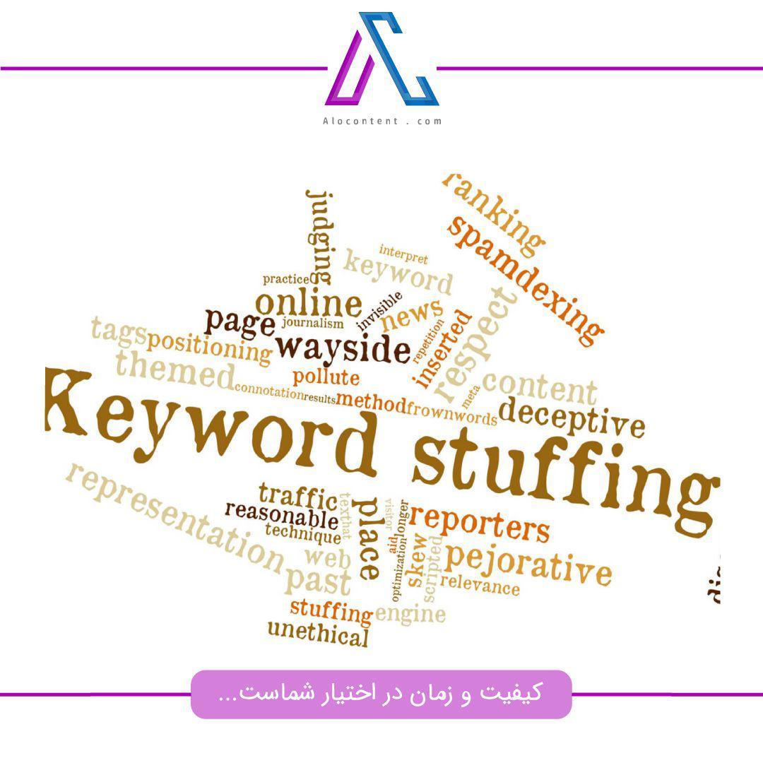 چگونه بدون استفاده از کیورد استافینگ (keyword stuffing) محتوای سئو شده تولید کنیم؟